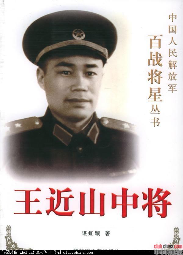 王近山和秦基伟关系 谢富治、王近山和十二军成就秦基伟15军