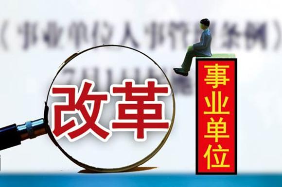 辽宁事业编警察改革 辽宁冻结事业编制 机构改革将分四种情况进行