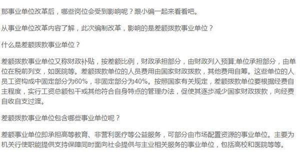 2016警察改革事业编授衔 2016年事业编制改革:医生取消编制
