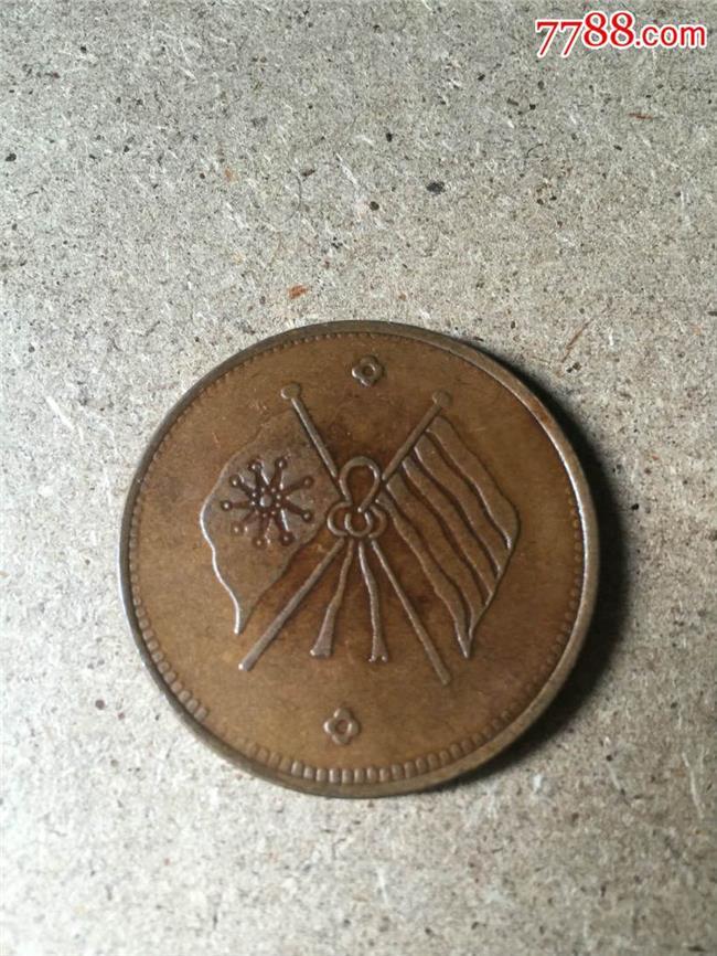 """民国铜元十大珍图片 中国铜币的""""十大珍"""""""