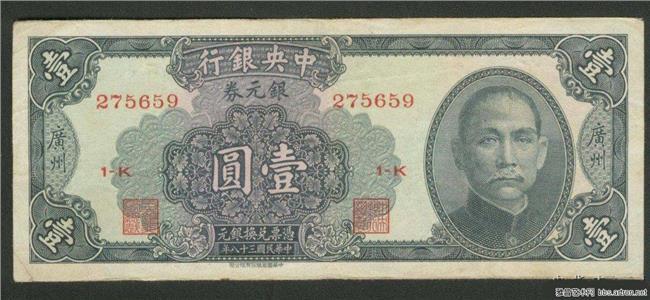 民国纸币的魅力 民国时期的纸币有一亿元面额的吗?现在有收藏价值没有?