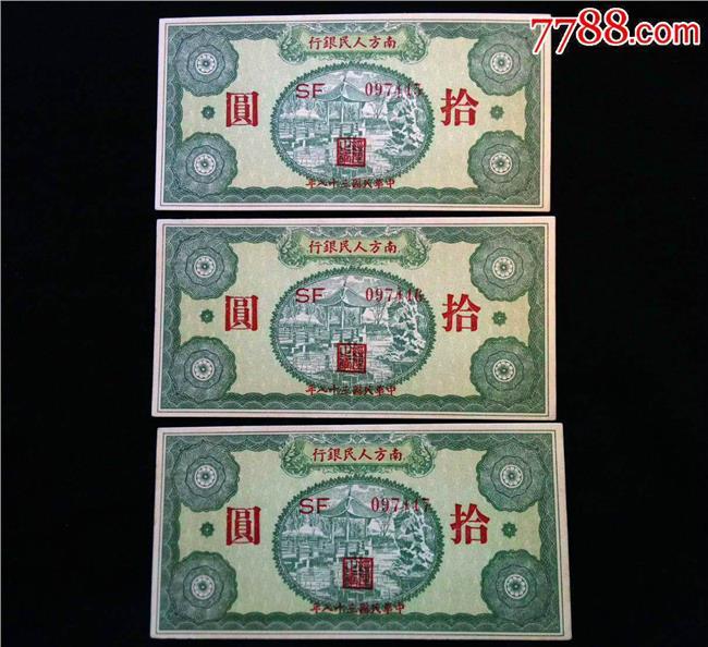 民国纸币有收藏价值吗 解放前中华民国的纸币有收藏价值吗?