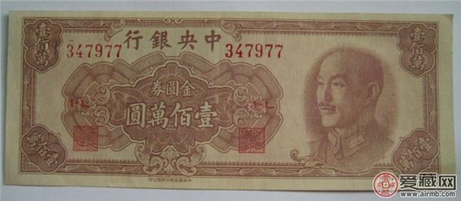 民国纸币概述 中华民国十九年的纸币有收藏价值吗?大概价值多少?