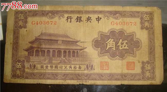 最值钱的民国纸币图片 民国最值钱的纸币