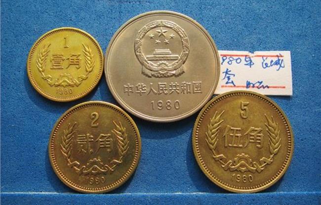 错版硬币1角 1980年2角硬币值多少钱?1980年2角硬币2017最新报价表
