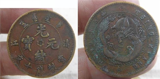 光绪元宝铜币值多少钱 光绪元宝铜币现在值多少钱?