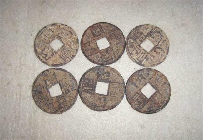 宋代钱币图片 【宋代钱币拍卖宋代最值钱的钱币图片】宋代铜钱最值钱的是哪种