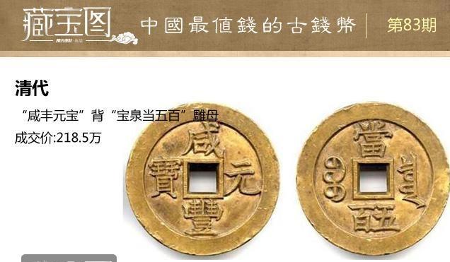 宋代钱币那种最值钱 宋代古钱币那种最值钱
