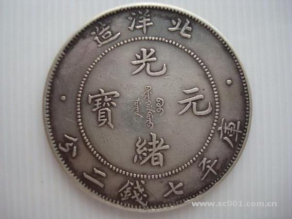 20万元的光绪元宝图片 光绪元宝拍出320万天价!银币收藏市场涌现财富神话