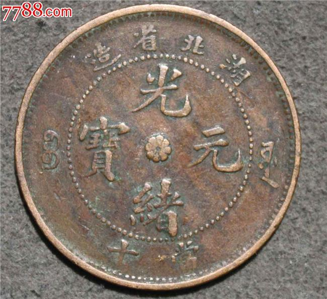 光绪元宝湖北省造当十的值多少钱