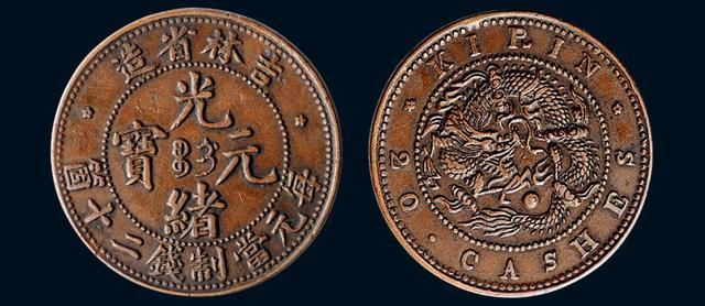 """光绪元宝铜币 光绪元宝""""铜币拍出200万的天价"""