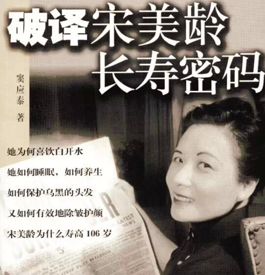 宋美龄106岁的照片 宋美龄长寿的12秘诀:宋美龄106岁长寿之谜(图)