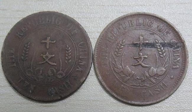 双旗币图片 开国纪念币十文双旗图值多少钱