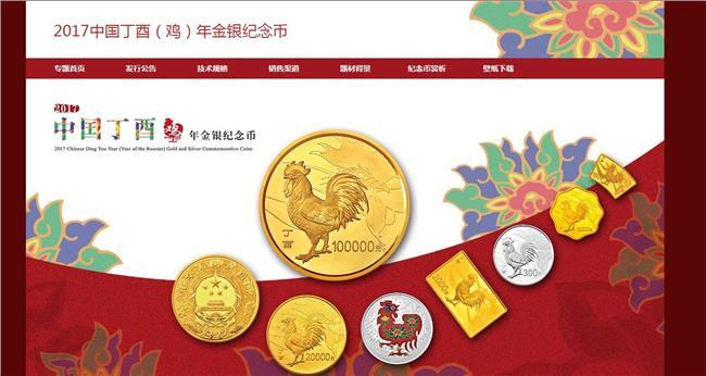双旗币开国纪念币十文 2017鸡年纪念币预约今天开启 如何辨别兑换的真假鸡年纪念币