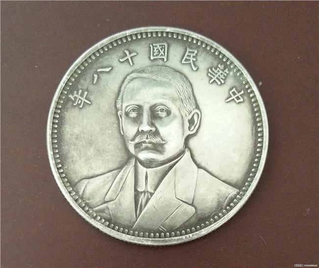中华民国二十文双旗币 民国银币十珍之孙中山银币