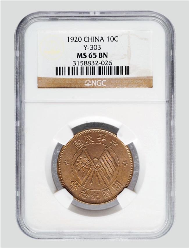 双旗币200文 双旗开国纪念币什么样的值钱?2016成交记录