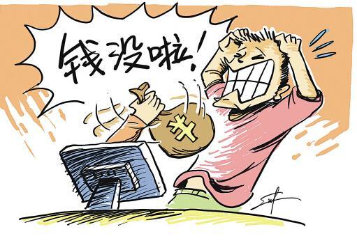 网上理财骗局 网上理财被骗 网上贷款又被骗