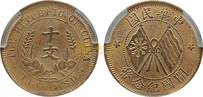 中华民国十文钱 中华民国开国纪念币值多少钱 收藏价值高吗?