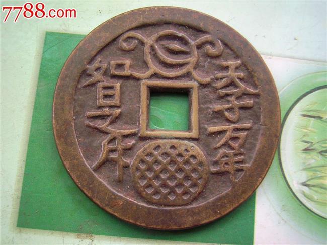 民国十文铜币多少钱 在民国怎么花钱?货币种类多 需随时兑换