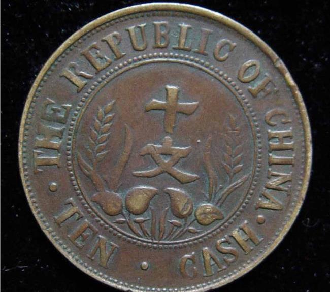 民国十文开国纪念币 民国开国纪念币十文有没有收藏价值