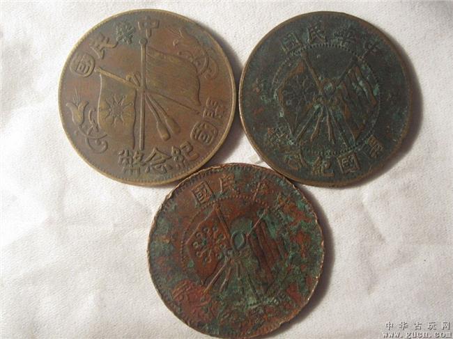 民国十文纪念币 中华民国开国纪念币 十文