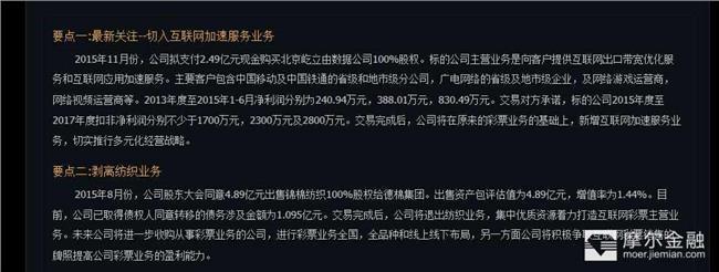 春兰股份重组 春兰股份改为春兰科技 重大重组: