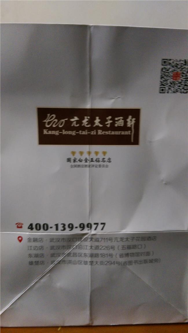 武汉宋红玉 武汉亢龙太子酒轩董事长宋红玉获评高级经济师