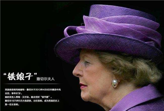 英国首相撒切尔夫人 英国前首相撒切尔夫人去世英媒解读铁娘子一生