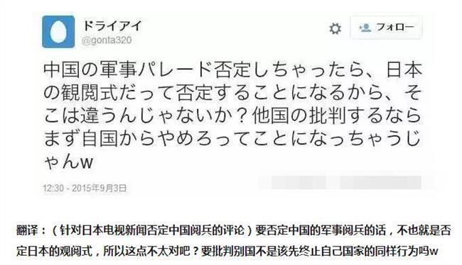 【2017中国阅兵国外评论】日本网民评论中国阅兵