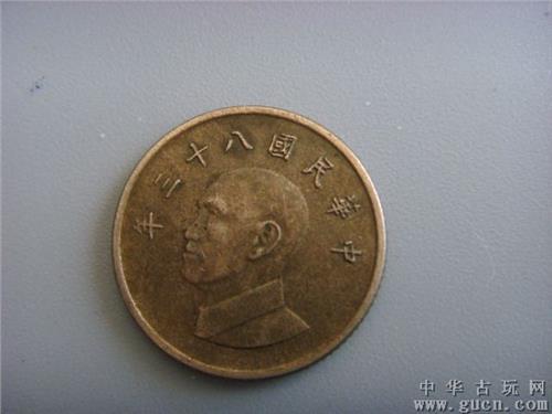 有2015年的1元硬币_中华民国83年的10元硬币值钱吗_飞扬123